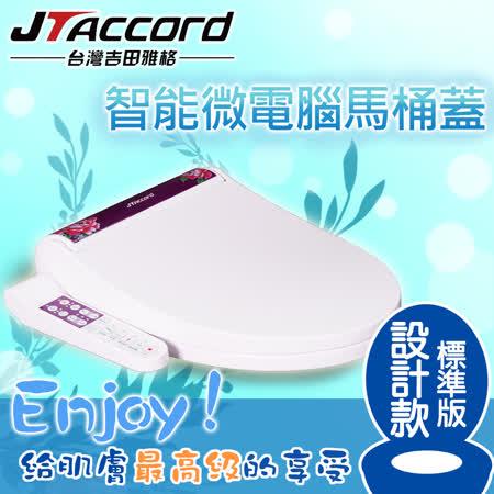 【台灣吉田】智能型微電腦馬桶蓋。(氣泡款)-客家文化風(花布紫)/JT-280B-P