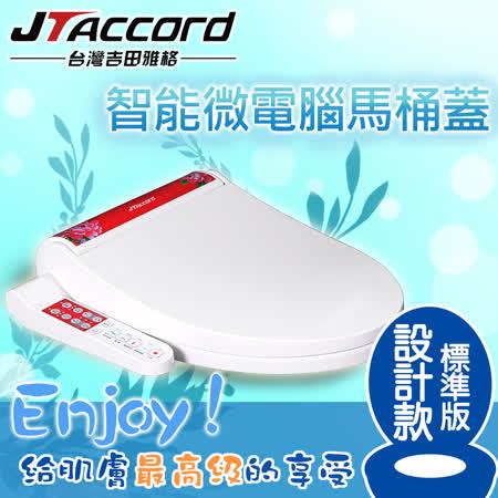 【台灣吉田】智能型微電腦馬桶蓋。(氣泡款)-客家文化風(花布紅)/JT-280B-R