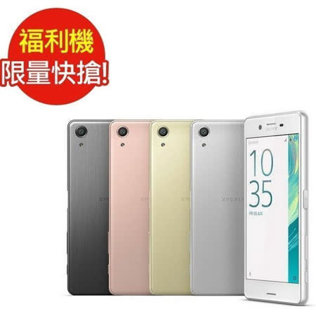 福利品SONY Xperia X Performance 5吋四核智慧手機(3G/64G) LTE(九成新)