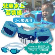 【美國Coleman】PUDDLE JUMPER 兒童手臂型浮力衣+SWANS 泳鏡 水上套裝組(3-6歲適用).蛙鏡.浮力背心.救生衣_CM-28545 藍鯨+湖藍