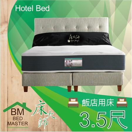 床大師名床 進口純棉獨立筒彈簧床墊 3.5尺單人(BM-飯店獨立筒用床)