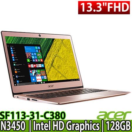 Swift1 SF113-31-C380 甜蜜粉 13.3吋FHD/N3450四核/4G/128G SSD/Win10 輕薄筆電贈三合一清潔組~鍵盤膜~滑鼠墊