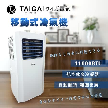 大河TAIGA 雪霸王5-7坪移動式冷氣機11000BTU