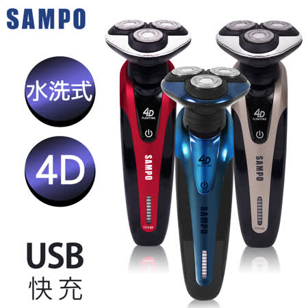 【SAMPO聲寶】4D水洗式三刀頭電鬍刀EA-Z1613WL