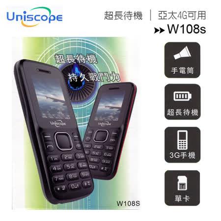 Uniscope 優思W108s 軍人機 科學園區機(無記憶卡、無照相功能)