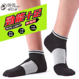 蒂巴蕾  勁能十足無極限 足弓緩衝型 五趾運動襪-黑