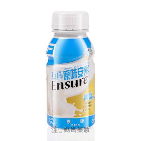 亞培原味菁選安素237mlx24罐(原味不甜 / 奶素可)【媽媽藥妝】