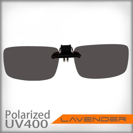 Lavender偏光太陽眼鏡夾片-前掛可掀近視/老花可戴-JC167 灰片