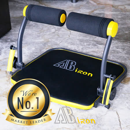 【AB IRON】盈亮全能核心肌群有氧訓練機/健腹機 輕鬆鍛鍊腹肌、美腿、翹臀