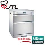 【喜特麗】落地/下嵌式60CM臭氧電子鐘。LCD面板ST筷架烘碗機(JT-3062Q)