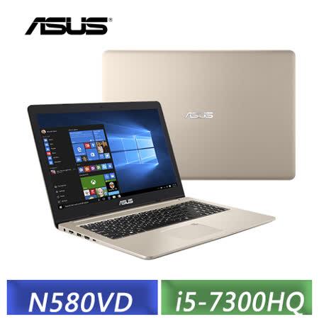 ASUS VivoBook Pro N580VD i5-7300HQ 15.6吋FHD/4GB/1TB/GTX-1050 2G/W10 (冰柱金)