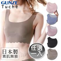 【日本郡是Gunze】日本製Tuche舒適素肌 無痕無鋼圈超親膚罩杯式內衣 背心(任選1件)