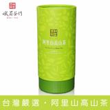 【峨眉茶行】台灣嚴選‧阿里山高山茶1罐(茶葉淨重100g)(免運)