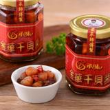 【承味食品】金玉滿堂禮盒1盒(每盒包含:金華干貝醬3罐)(口味:香辣)(免運)
