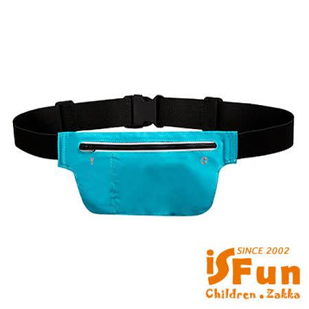【iSFun】户外运动*防水贴身手机零钱腰包/二色可选