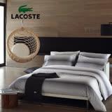 【LACOSTE】法國原裝加大床組PERSEUS