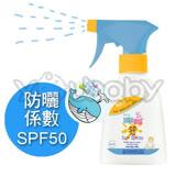 施巴 Sebamed 5.5嬰兒防曬保濕乳SPF50