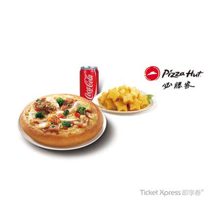 【電子禮券】必勝客六吋個人比薩薯星星套餐兌換券