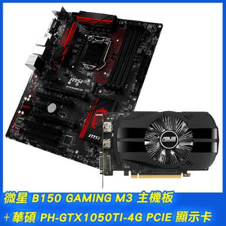 《快樂價》MSI 微星 B150 GAMING M3 主機板 + ASUS 華碩 PH-GTX1050TI-4G PCIE 顯示卡