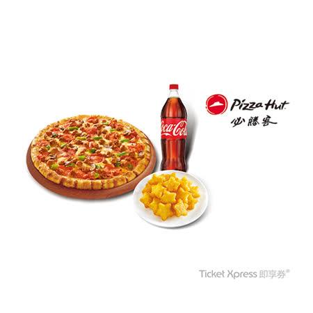 【電子禮券】必勝客酥香波蘿芝心小比薩分享餐兌換券