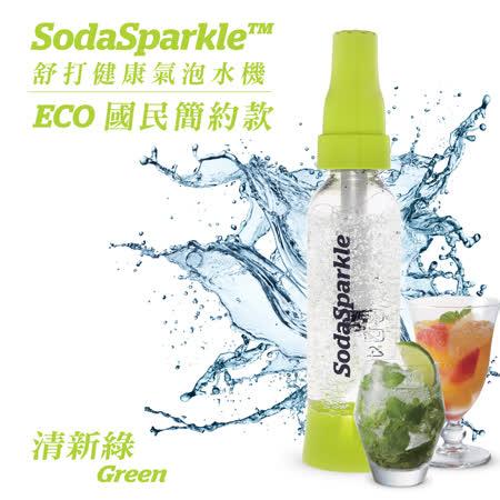 澳洲SodaSparkle舒打健康气泡水机-国民简约款(清新绿)ECO1L-GN