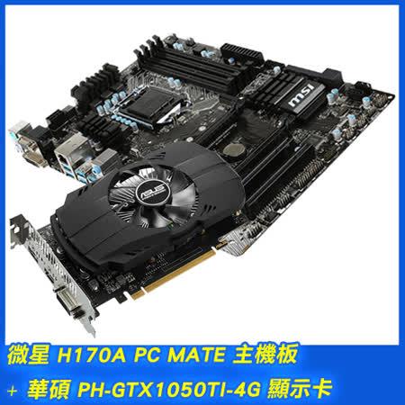 《快樂價》MSI 微星 H170A PC MATE 主機板 + ASUS 華碩 PH-GTX1050TI-4G 顯示卡