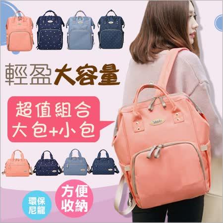 媽媽包後背大開口YABIN台灣總代理-後背+斜背包組合