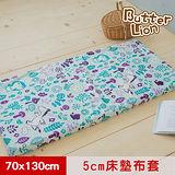 【奶油獅】好朋友系列-台灣製造-100%純棉5CM嬰兒床墊專用布套(70*130cm)水漾藍