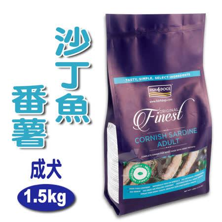 【海洋之星FISH4DOGS】沙丁魚無麩質低敏配方(成犬/1.5kg)