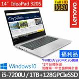 (超值福利品)Lenovo IdeaPad 320S14吋FHD/i5-7200U雙核/NV 920MX 2G獨顯/4G/128GPCIeSSD+1TB/Win10筆電(80X4004BTW)