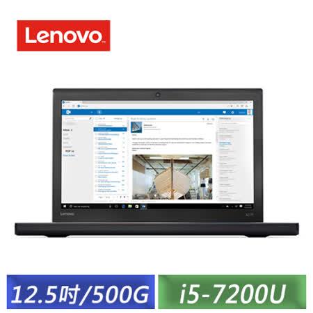Lenovo ThinkPad X270 12.5吋/i5-7200U/8G/500GB/W10P  商務筆電