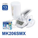 【日本東麗TORAY】快速淨水實感組合 MK206SMX+MKC.MXJ