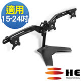 HE 15~24吋LED/LCD多動向三螢幕桌上型支架(H743TS)