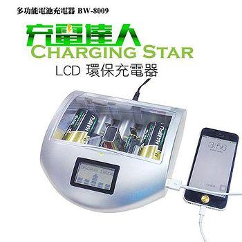 Yourlife 充電達人LCD專利多功能可充乾電池環保充電器 鹼性電池可回充活化利用
