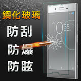 【YANG YI 揚邑】SONY Xperia XZ Premium 5.5吋 防爆防刮防眩弧邊 9H鋼化玻璃保護貼膜