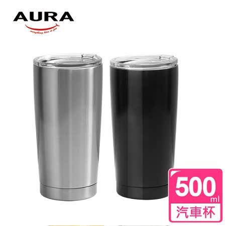 【AURA 艾乐】双层顶级不锈钢真空微保温保冷汽车杯500ML(2色可选)