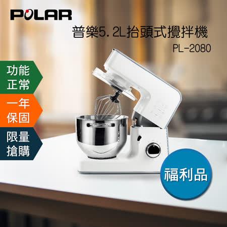 福利機 【POLAR】抬頭式攪拌機 PL-2080