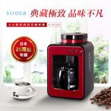 【日本siroca】 crossline 新一代 自動研磨咖啡機-紅 SC-A1210R 零技巧享用媲美手沖的香醇咖啡