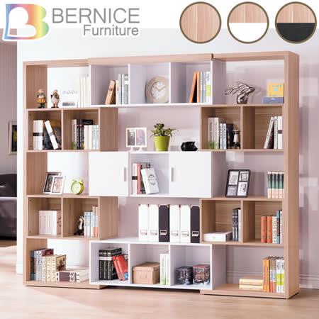Bernice-珍恩8.7尺開放式伸縮書櫃組合(三色可選)