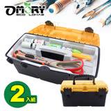 【OMORY】多功能工具/小物收納箱-2入