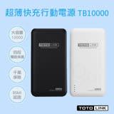 【TOTOLINK】10000mAh超薄快充行動電源 TB10000黑/白