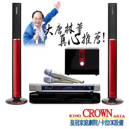 《品牌慶》大唐DATOWN 曜石黑HD新世代卡拉OK組-送台灣三洋隨行陶瓷電燉鍋