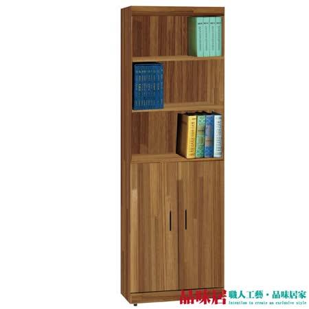 【品味居】索菲亞 時尚2尺柚木紋雙門書櫃/收納櫃