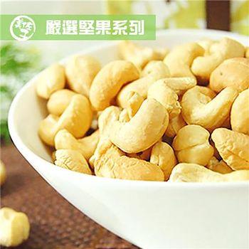 美佐子 嚴選堅果系列-低鹽烘焙腰果 (120g*兩包-輕巧包)