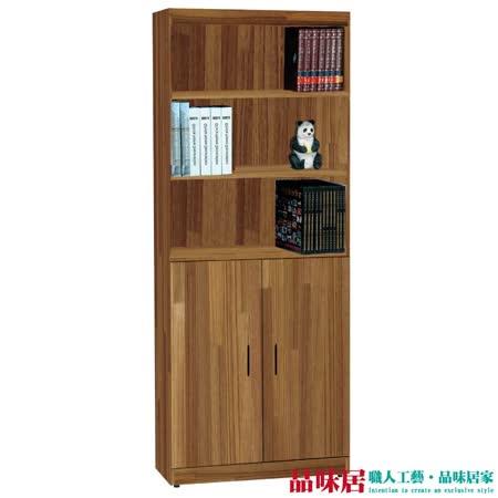【品味居】索菲亞 時尚2.7尺柚木紋雙門書櫃/收納櫃