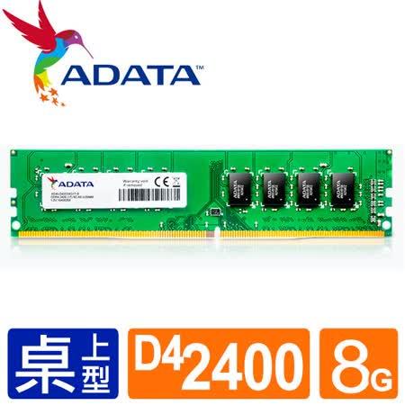 威剛 DDR4 2400/8G RAM(單面)