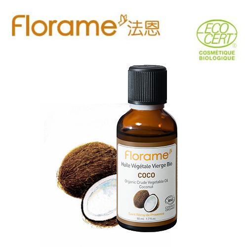 ~Florame法恩~有機冷壓初榨椰子油50ML