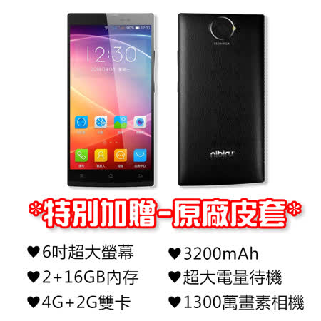 Nibiru J1強效四核六吋心大螢幕手機 -加贈原廠皮套