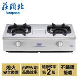 【莊頭北】內焰安全瓦斯爐/TG-6603(不銹鋼色+桶裝瓦斯)
