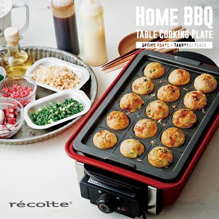 recolte日本丽克特|Home BBQ专用章鱼烧烤盘RBQ-TP
